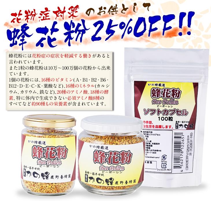 蜂花粉(ビーポーレン)20%OFF販売